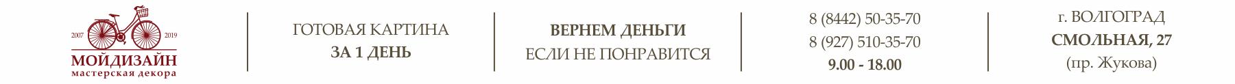 ФОТО-НА-ХОЛСТЕ